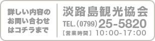 詳しい内容のお問い合わせ:淡路島観光協会 TEL.(0799)25-5820